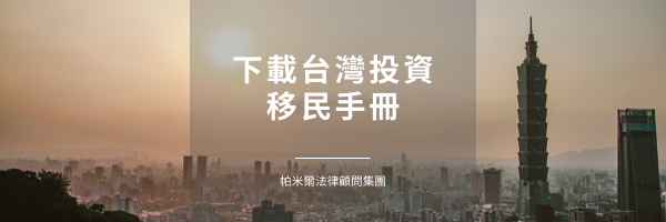 taiwan invest immigration pdf download