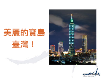 beautiful taiwan ebook poster helps you made up your mind to invest immigrate to Taiwan