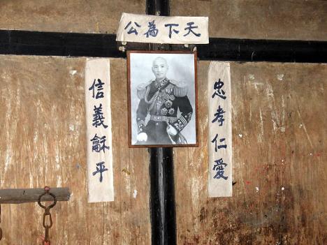 """""""Jiang Jieshi (Chiang Kai-shek)"""" by drs2biz"""