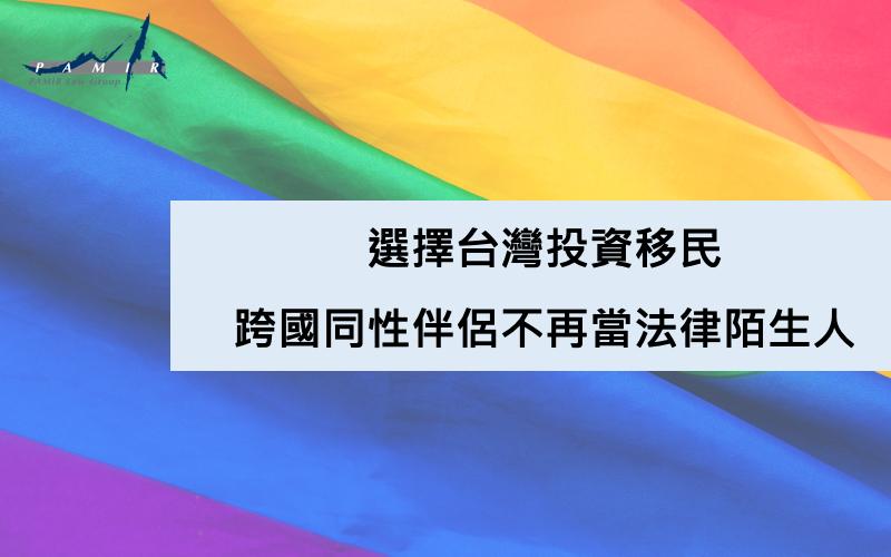 選擇台灣投資移民跨國同性伴侶不再當法律陌生人