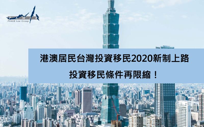 台灣投資移民新舊制比較,投資移民條件再限縮
