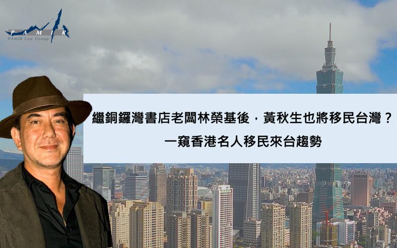 繼銅鑼灣書店老闆林榮基後,黃秋生也將移民台灣? 一窺香港名人移民來台趨勢
