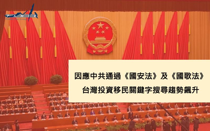 因應中共通過《國安法》及《國歌法》,台灣投資移民關鍵字搜尋趨勢飆升