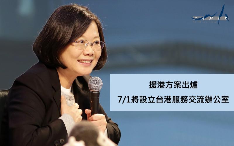 蔡英文宣布將即刻啟動協助港人來台計畫