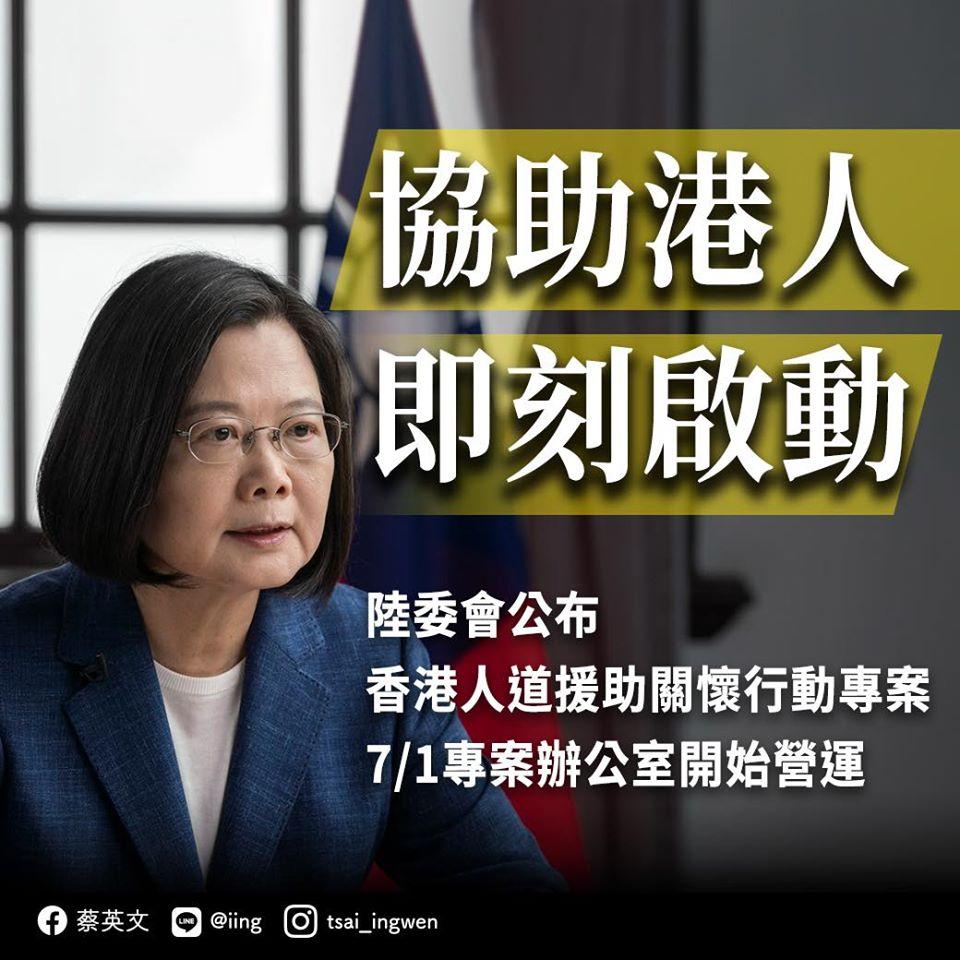 蔡英文總統宣布啟動協助港人專案
