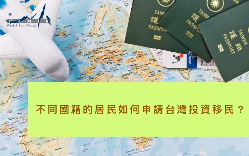 不同國籍的居民,如何申請台灣投資移民?