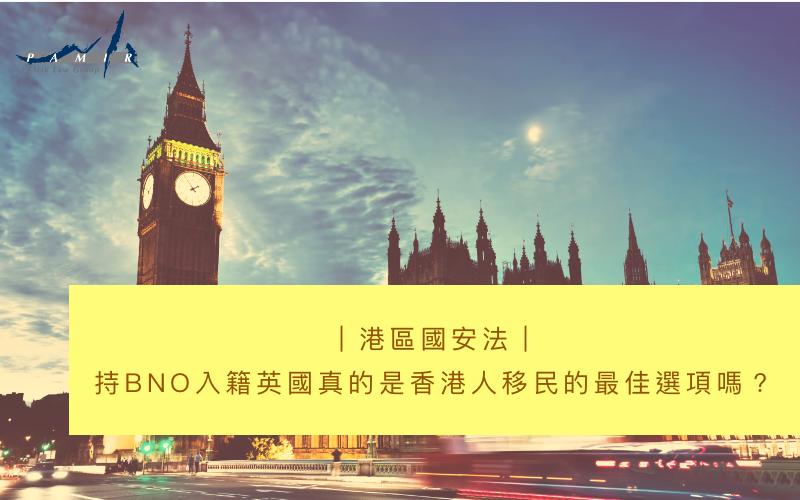 港區國安法|持BNO入籍英國真的是香港人移民的最佳選項嗎?