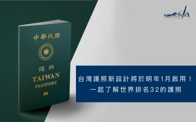 台灣護照新設計將於明年1月啟用! 一起了解世界排名32的護照