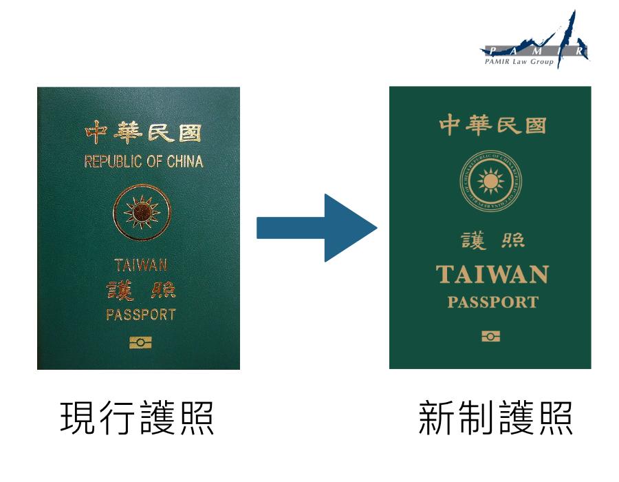 台灣護照新舊比較