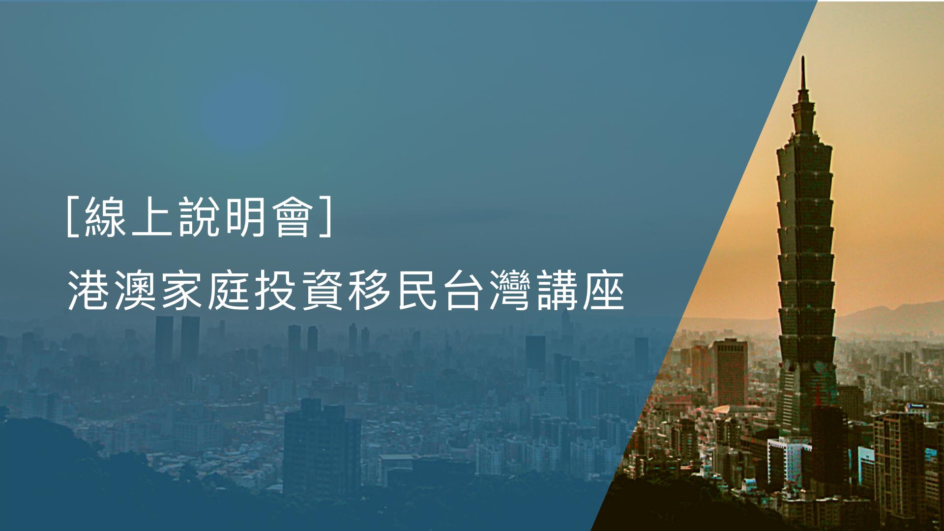 台灣投資移民線上說明會