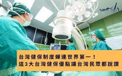 台灣健保制度蟬連世界第一!這3大台灣健保優點讓台灣民眾都說讚