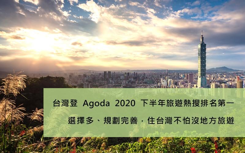 台灣登 Agoda 2020 下半年旅遊熱搜排名第一,選擇多、規劃完善,住台灣不怕沒地方旅遊