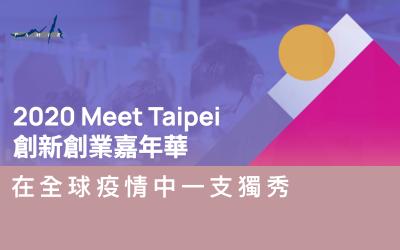 Meet Taipei2020創新創業嘉年華,在全球疫情中一支獨秀