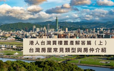 港人台灣買樓置產解答篇 (上):台灣房屋常見類型與房仲介紹